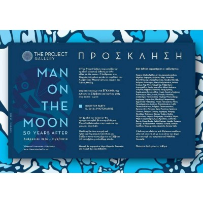Man on the Moon | 50 Years After